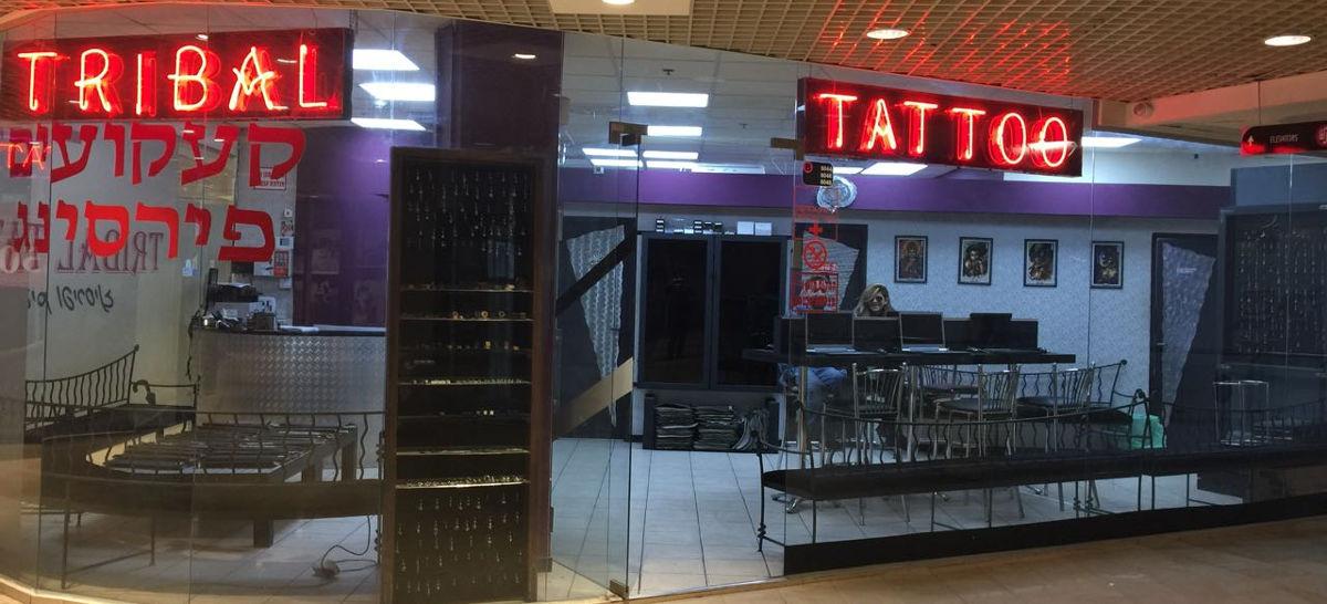 סטודיו לקעקועים ופירסינג Tribal Tattoo בתל אביב