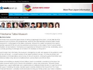 מוזיאון לקעקועים ביפן - Yokohama Tattoo Museum