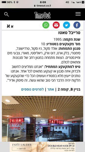 קעקועים בתל אביב